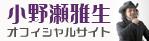 小野瀬雅生オフィシャルサイト