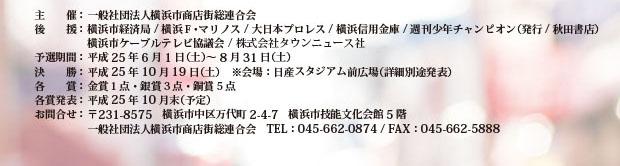 ガチ丼!3