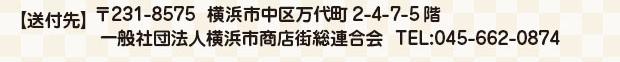 横浜市資源循環局「食べきり強力店」について