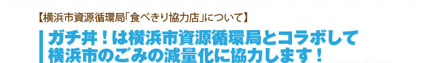 ガチ丼!は横浜市資源循環局とコラボして横浜市のごみの減量化に協力します!