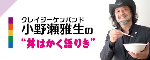 クレイジーケンバンド小野瀬雅生の丼は語りき