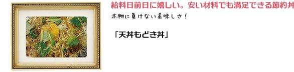 元町SHIMOMURA カンタン!丼レシピ10