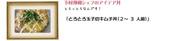 元町SHIMOMURA カンタン!丼レシピ11