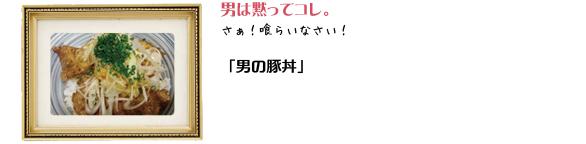 元町SHIMOMURA カンタン!丼レシピ12