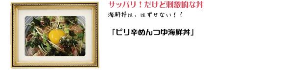 元町SHIMOMURA カンタン!丼レシピ13