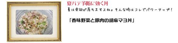 元町SHIMOMURA カンタン!丼レシピ2