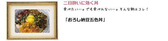 元町SHIMOMURA カンタン!丼レシピ4