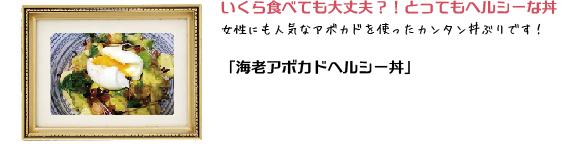 元町SHIMOMURA カンタン!丼レシピ5