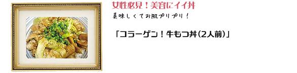 元町SHIMOMURA カンタン!丼レシピ6