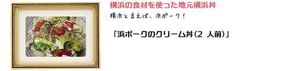 元町SHIMOMURA カンタン!丼レシピ7