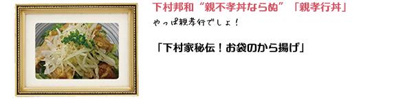 元町SHIMOMURA カンタン!丼レシピ8