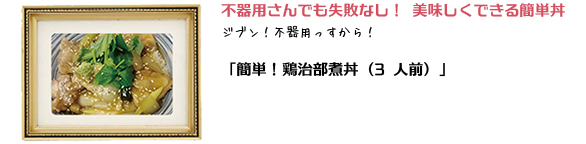 元町SHIMOMURA カンタン!丼レシピ9